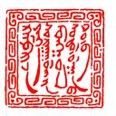 Mongolia & Inner Asia Studies Unit Seminar Series logo